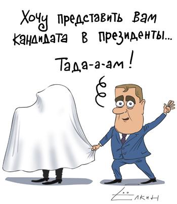 Haluaisin julistaa uuden presidenttiehdokkaan... Tada-a-am!!!