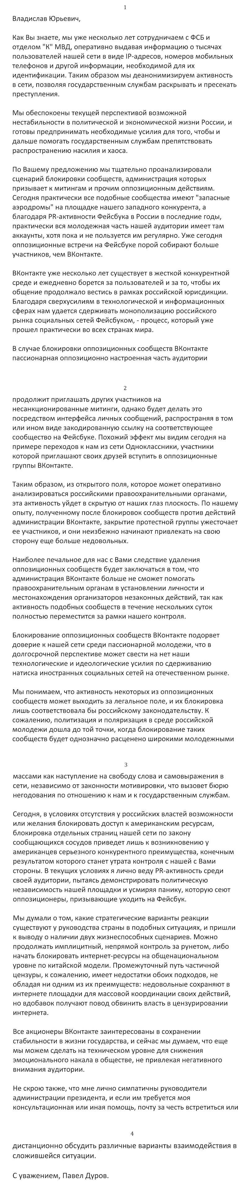 Durovin kirje Surkoville